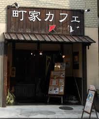 無料求人サイト-町家カフェ北堀江