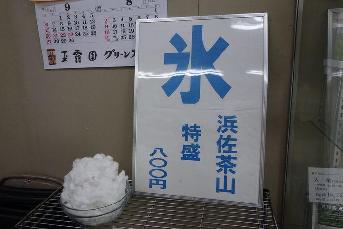 浜佐商店3