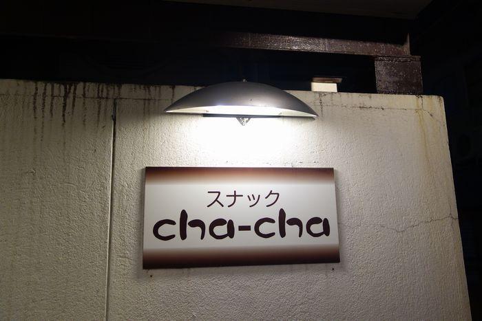 スナックcha-cha