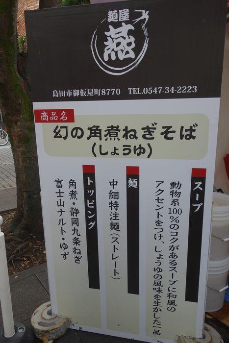 静岡ラーメンフェスタ2015-6