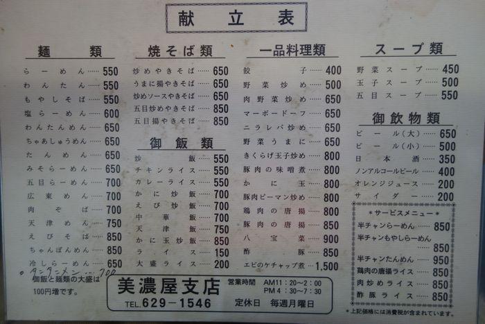 美濃屋 焼津支店2