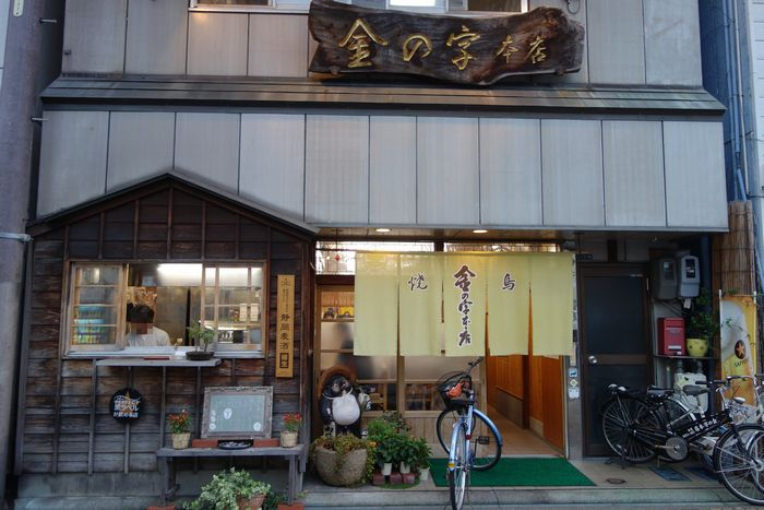 金の字本店