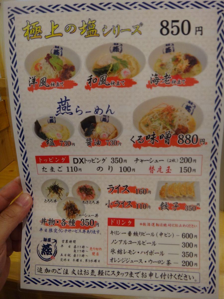 麺屋燕RS3