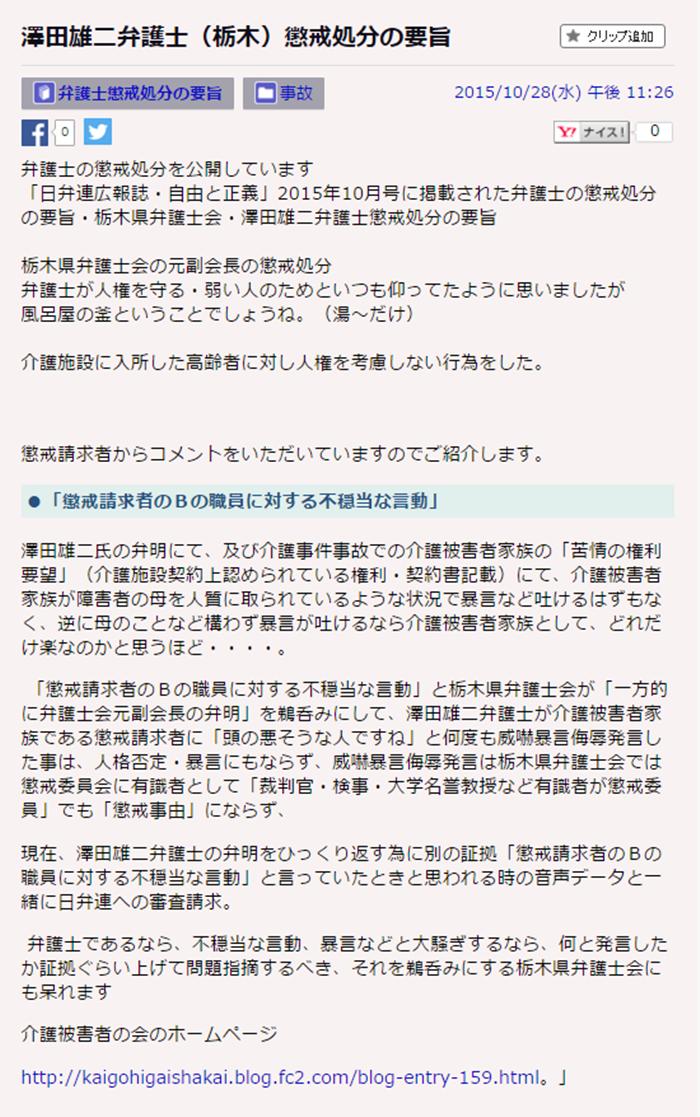 澤田雄二懲戒処分の要旨