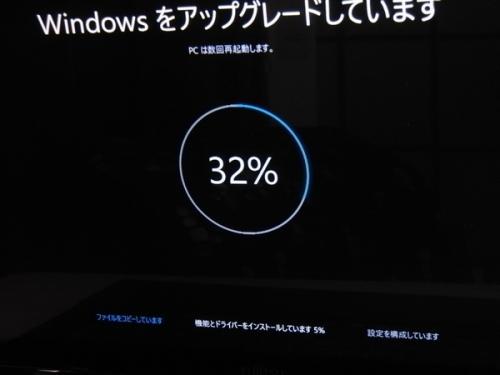 windows10アップグレード更新中