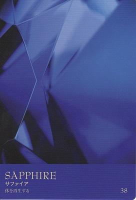 カラーカード:サファイア