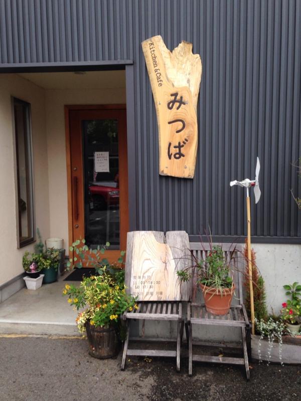 和歌山駅近くでほっこりランチ -みつば-