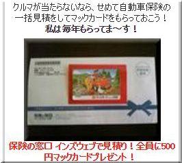 ■ 自動車保険の見積で2,023円分ゲットする方法
