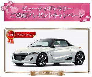 懸賞_HONDA S660_滝川株式会社