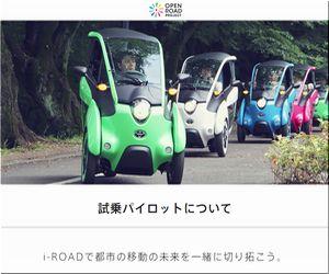 懸賞_OPEN ROAD PROJECT_トヨタ_第6_7期