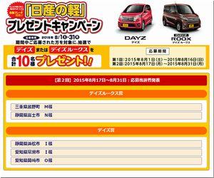 懸賞_「日産の軽」プレゼントキャンペーン_東海日産自動車グループ_第2回当選発表