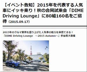 懸賞_2015年を代表する人気車にイッキ乗り!秋の合同試乗会「DIME Driving Lounge」_DIME