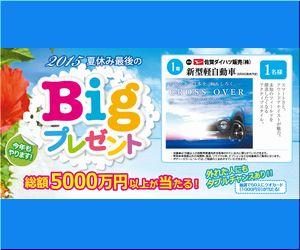 懸賞_ダイハツ CAST 2015 夏休み最後のBigプレゼント_佐賀新聞
