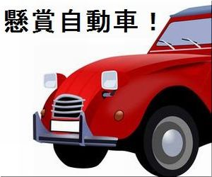 【車の懸賞情報】:軽自動車(中古車)