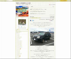 懸賞当選_日産エクストレイル_株太郎の~やっぱ!!株主優待だネット・ヤフブロ版.