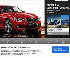 懸賞_独創的な美しさ、五感に響き渡るBMWの秋_BMW Japn