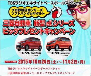 車の懸賞_三菱自動車 新型ekシリーズ ビッグプレゼントキャンペーン_TBSラジオ