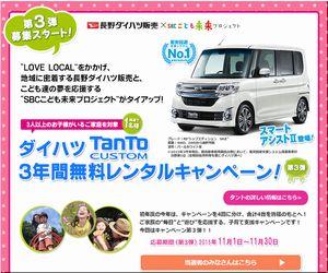 懸賞_ダイハツ タント 3年間無料レンタルキャンペーン_長野ダイハツ販売XSBCこども未来プロジェクト