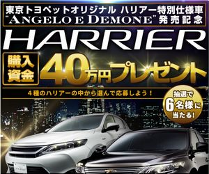 懸賞_HARRIER 購入資金40万円プレゼント_東京トヨペット