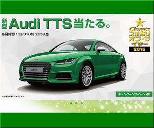 懸賞_Audi TTS_Cloretsスッキリ・オブ・ザ・イヤー 2015