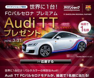 懸賞_FCバルセロナ プレミアウ_Audi TTプレゼント_アパマンショップ