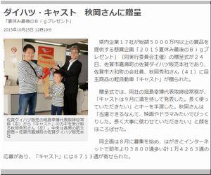 懸賞当選_ダイハツ キャスト 2015夏休み最後のBigプレゼント_佐賀新聞