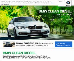 懸賞_BMW クリーン・ディーゼル キャンペーン_BMW Japan