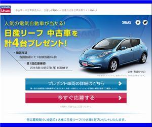 懸賞_日産リーフ中古車 計4台プレゼント_日産U-CARS