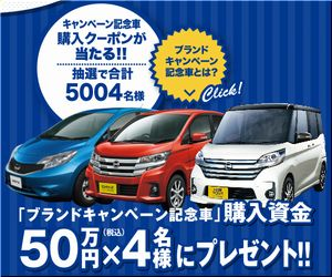 懸賞_ブランドキャンペーン記念車50万円(税込)の購入資金クーポン_日産