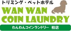 わんわん柏(わんわんコインランドリー柏店) http://wanwankashiwa.com/