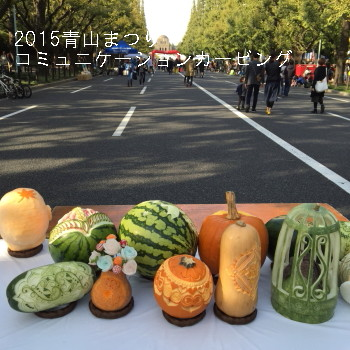 2015aoyama4.jpg