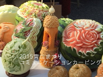 2015aoyama8.jpg