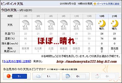 天気10日
