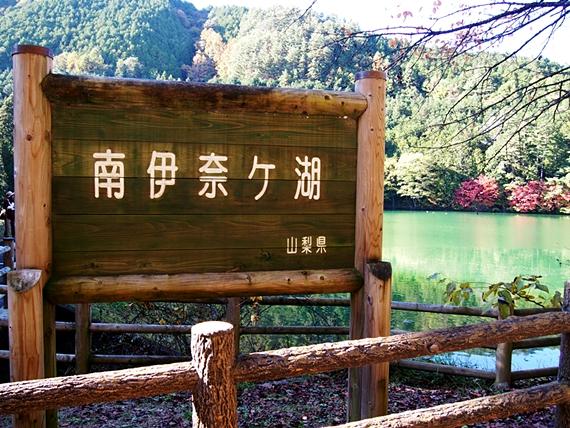 inagako-20151103-15s.jpg