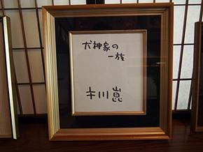 inugami-20150921-09s.jpg