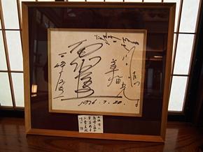 inugami-20150921-11s.jpg
