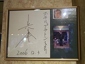 inugami-20150921-53s.jpg