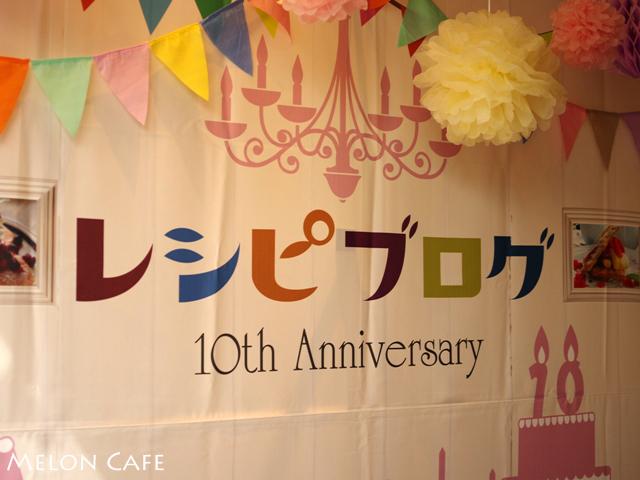 レシピブログさん10周年おめでとうございます02