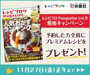 「「レシピブログmagazine Vol.8 冬号」」予約開始」