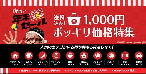 Yahoo!ショッピング送料込み!1,000円ポッキリ価格特集