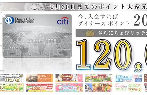 ちょびリッチ経由ダイナースクラブカード申し込みで6万円