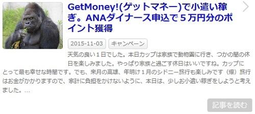 GetMoney!(ゲットマネー)で小遣い稼ぎ。ANAダイナース申込で5万円分のポイント獲得