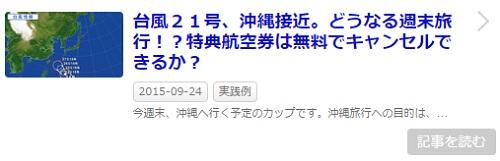 台風21号、沖縄接近。どうなる週末旅行!?特典航空券は無料でキャンセルできるか?