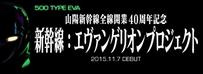 shinkanseneva203.jpg