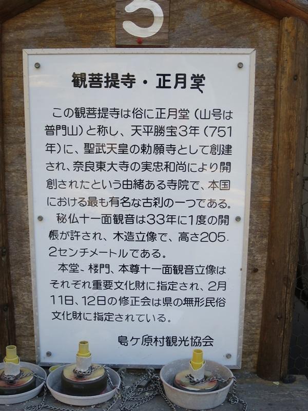 観菩提寺⑤