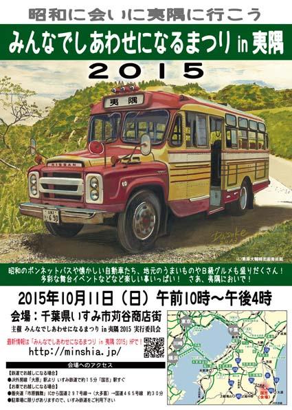 minshia2015.jpg