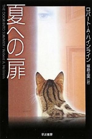 natsu_e_no_tobira.jpg