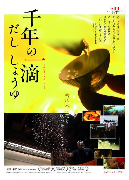 sennen_B5omote_kine_convert_20151024191748.jpg