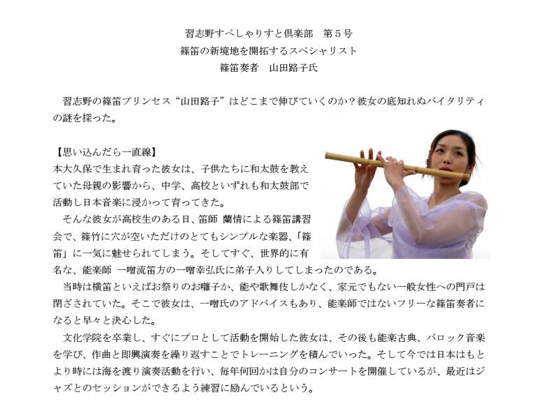 h271031shinobue1.jpg