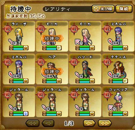 キャプチャ 8 8 saga2-a